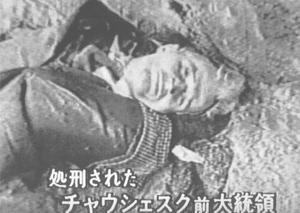 In this picture taken from TV Asashi in Tokyo on Dec. 26, 1989 Romanian state TV shows the dead body of ousted Romanian President Nicolae Ceausescu lying against a wall in Targoviste, Romania, after he and his wife Elena were executed by firing squad on Christmas day.