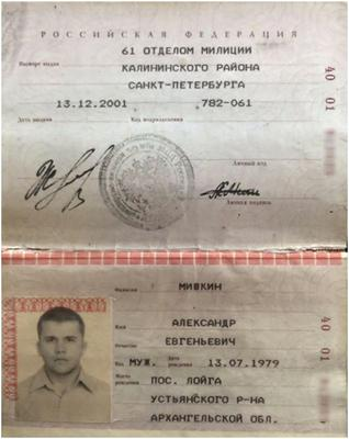 Image issued by Bellingcat of the second suspect in the Skripal poisoning case, named as Dr Alexander Yevgenyevich Mishkin (Bellingcat/PA)